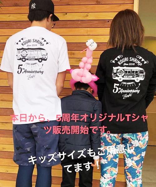 今帰仁村コウリシュリンプ5周年 オリジナルTシャツ